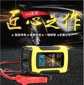 汽車電瓶充電器12V伏摩托車充電器全智慧自動修復型蓄電池充電機   color shop