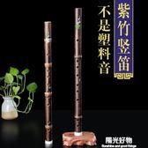 笛子紫竹6孔直豎樂器中小學生成人兒童初學者六孔零基礎入門哨笛 NMS陽光好物