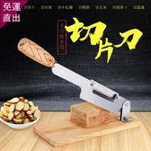 切肉机 多功能切片機切年糕刀切阿膠牛軋糖小型家用切肉片切菜切絲土豆片 莎瓦迪卡