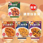 聯夏 調理包系列【小麥購物】24H出貨台灣現貨【A309】調理包 料理包 日式咖哩 牛腩
