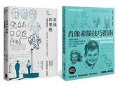 路米斯素描技巧指南精裝套書(肖像素描技巧指南+素描的樂趣)