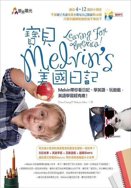 (二手書)寶貝Melvin's 美國日記 Leaving for America!:Melvin 帶著你看日記、學..