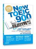 (二手書)New TOEIC 900分必備:新多益閱讀實戰練習12回