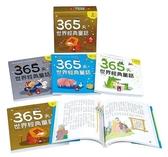 (二手書)365天世界經典童話(一套四冊)
