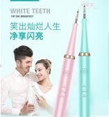 家用牙結石去除器洗牙器除牙垢電動超聲波潔牙器去牙垢刮潔牙神器 易家樂小鋪
