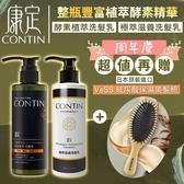 【贈VeSS髮梳】CONTIN 康定 極萃滋養洗髮乳 300ML/瓶 洗髮精+CONTIN康定 酵素植萃洗髮乳  300ML/瓶
