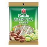 義美葡萄乾巧克力-牛奶巧克力+超大葡萄乾180g【愛買】
