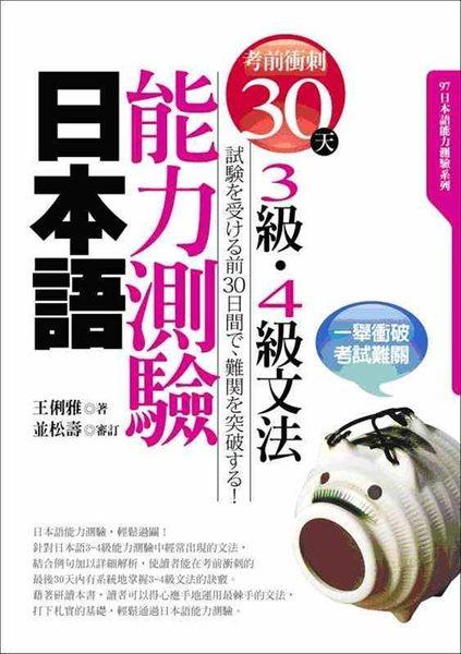 (二手書)考前衝刺30天!日本語能力測驗3級・4級文法(25K)
