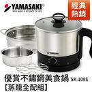 ◤加贈原廠蒸籠◢ YAMASAKI 山崎 1.0L快煮美食鍋 SK-109S 【蒸籠大全配組】