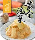【益康泡菜】黃金人氣泡菜(500g/小辣...