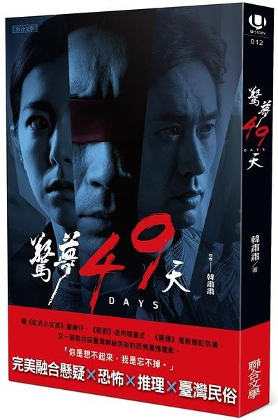 驚夢49天─電影小說