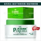 普莉西拉 基因平衡剔透霜-250ml[61012] 頭髮保養修護
