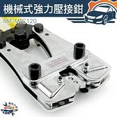 冷壓端子 冷熱水管壓接鉗 電纜緊線鉗 壓接端子 手工具  MIT-MTC120 壓接鉗《儀特汽修》