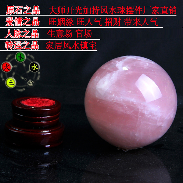 風水球 開光正品 天然粉水晶球擺件粉晶球七星陣擺件 旺姻緣招桃花風水球