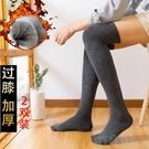 過膝長襪長筒襪男加厚保暖襪子加長過膝大腿襪冬天純棉高筒襪中老年鬆口襪
