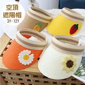 夏季透氣兒童遮陽帽 空頂帽 草帽 寶寶童帽 寶寶帽 (3歲-13歲)【JD0079】