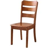 實木椅子靠背椅餐椅家用凳子靠背書桌椅休閒簡約原木質餐廳餐桌椅 「雙10特惠」