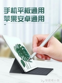 kmoso手機平板觸控筆 被動式電容筆安卓蘋果iPad手寫筆繪畫Pencil華為通用型小指繪 雙12購物節