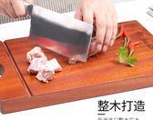 雙12盛宴 戈普庭進口烏檀木整木防霉切菜板實木家用防裂廚房案板刀砧板