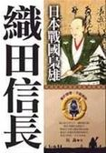(二手書)日本戰國梟雄-織田信長