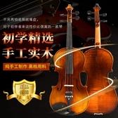 小提琴初學入門實木小提琴專業演奏兒童成人實木初學樂器 伊莎公主