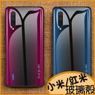 碳纖維紋理玻璃殼小米A3 小米9T 9手機殼 紅米Note5保護套 軟殼 紅米Note6 Pro  紅米Note7 紅米7 殼