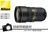 Nikon AF-S 24-70MM F2.8 24-70/2.8 E ED VR 國祥公司貨  4/30前贈郵政禮券2000元