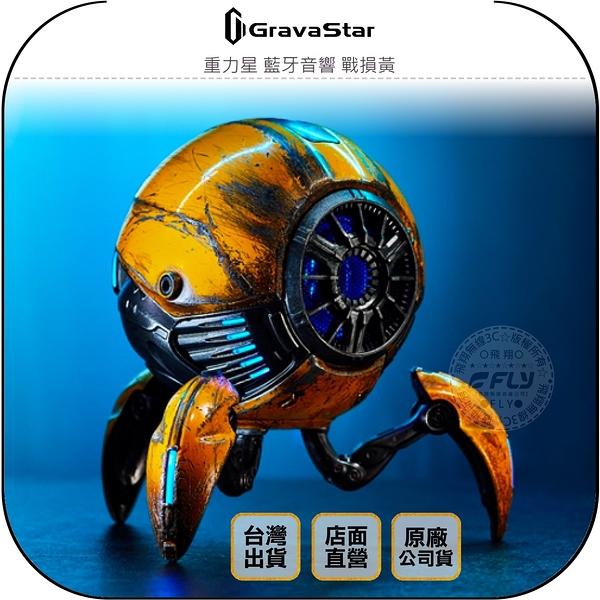 《飛翔無線3C》Gravastar 重力星 藍牙音響 戰損黃◉公司貨◉劇院環繞◉鋅合金外殼◉藍芽喇叭