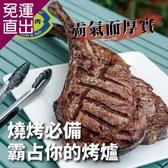 勝崎生鮮 澳洲S榖飼熟成戰斧牛排~小戰神2片組 (600公克±10%/1片)【免運直出】