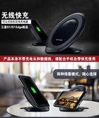 無線充電器 三星無線充電器S7 S8 S6edge Note8/5 W手機通用立式快充 台北日光