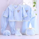 嬰兒純棉內衣套裝 0-3月男提花寶寶衣服女7件套幼兒新生兒居家服