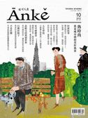 Anke安可人生 12-1月號/2018-19 第10期