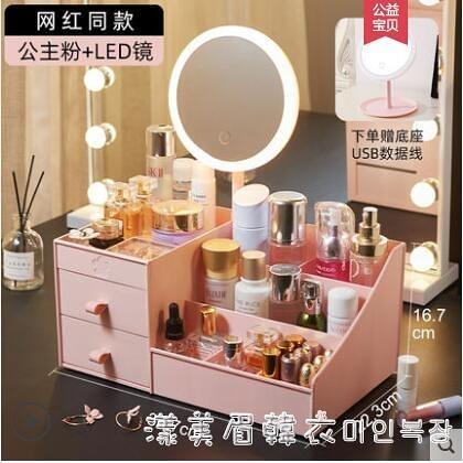 化妝品收納盒帶鏡子家用大容量整理盒桌面梳妝臺口紅護膚品置物架 NMS美眉新品