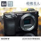 SONY a6300 BODY單機身組 公司貨 送64G+座充+相機包+手指環+四件式清潔組 ILCE-6300