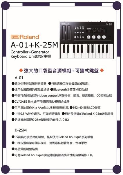 【非凡樂器】Roland A-01音源模組 / K-25M鍵盤 / Controller+Generator 藍芽MIDI功能 / 公司貨保固
