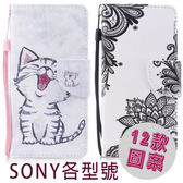 SONY XZ1 Compact XZ1 手機皮套 皮套 插卡 支架 掛繩 HS彩繪三角扣皮套