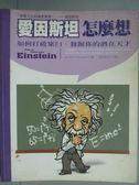 【書寶二手書T1/心理_ZEB】愛因斯坦怎麼想_Scott Thorpe