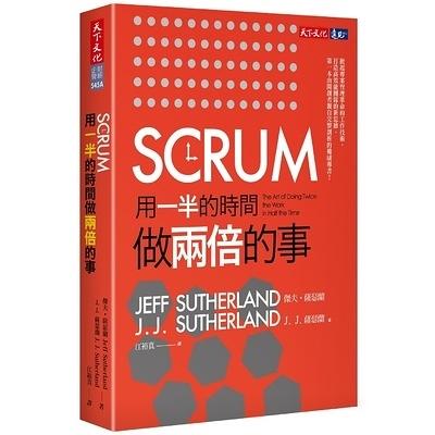 SCRUM(用一半的時間做兩倍的事)