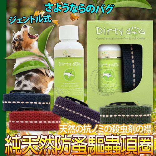 【培菓平價寵物網】台灣製造 Dirty Dog《犬用》純天然防蚤驅蟲防蚤項圈