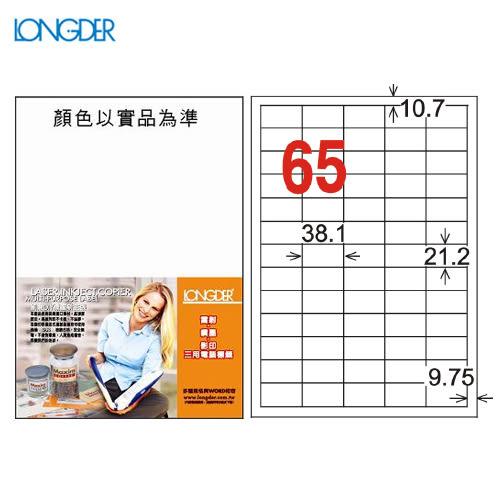 【量販2盒】龍德 A4三用電腦標籤(雷射/噴墨/影印) LD-806-W-A(白)  65格(105張/盒)列印標籤/信封/貼紙