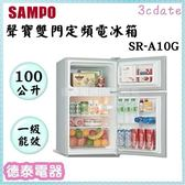 SAMPO【SR-A10G】聲寶100公升雙門定頻電冰箱【德泰電器】