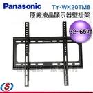 32~65吋【Panasonic 國際牌】原廠液晶顯示器 壁掛架 TY-WK20TM8 / TYWK20TM8