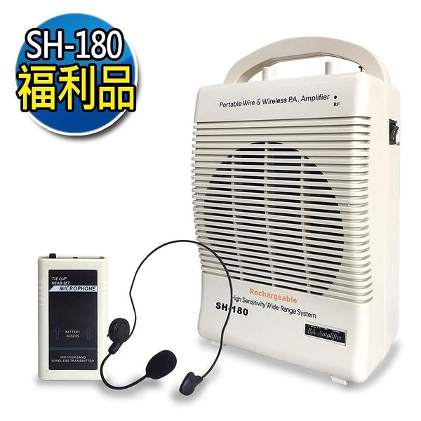 【福利品無外箱】LANE有線/無線攜帶式擴音機(SH-180)★分期0利率★免運★