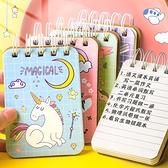 小本子小號隨身攜帶便攜口袋型筆記本子線圈本上翻創意可愛少女小本本迷你記事本 創意新品