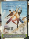 挖寶二手片-0B04-027-正版DVD-電影【舞動芭蕾夢】-男孩與芭蕾的完美平衡(直購價)