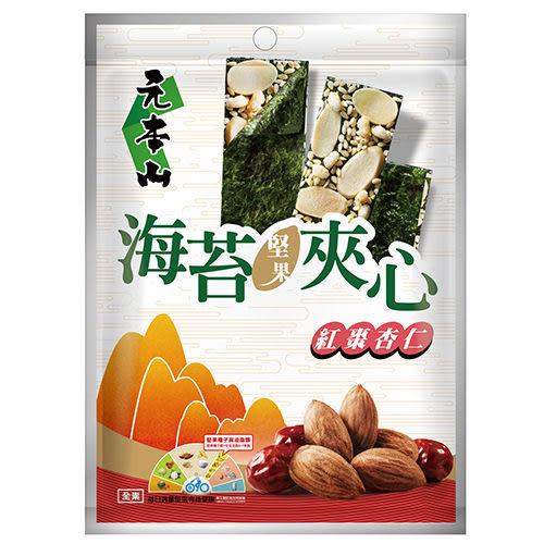 元本山海苔堅果夾心紅棗杏仁風味 40g(每組2包)【合迷雅好物超級商城】