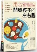 用心智圖法開發孩子的左右腦:教出富有創意、思考力和學習有效率的小孩【城邦讀書花園】