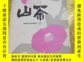 二手書博民逛書店罕見山茶(民族文学季刊第二期)Y303703 出版1980