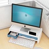 熒幕架 護頸台式電腦增高架桌面收納盒辦公室神器顯示器屏幕底座置物架子【幸福小屋】