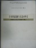 【書寶二手書T8/政治_GCB】日本國家戰略與東北亞外交_she NH AI tao
